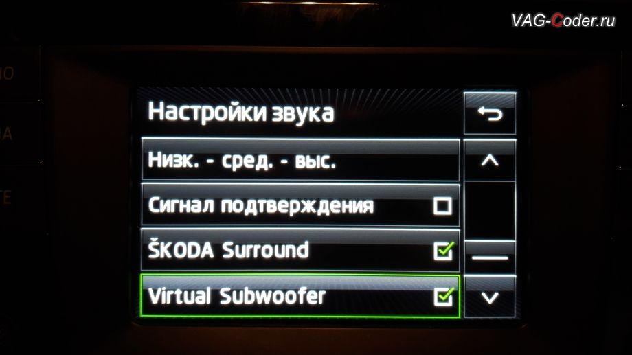 Skoda Rapid-2016м/г - модификация звуковой схемы штатной магнитолы и добавление пунктов управления расширенного звучания SKODA Surround и Virtual Subwoofer от VAG-Coder.ru