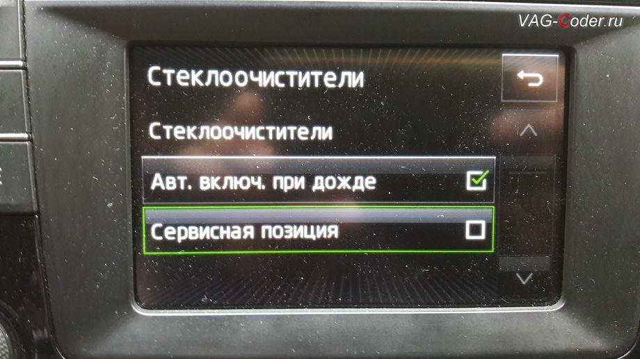 Skoda Rapid-2017м/г - в штатной магнитоле в меню управления Зеркала и стеклоочистители добавлен пункт Сервисная позиция от VAG-Coder.ru