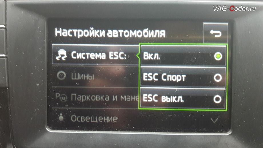 Skoda Rapid-2016м/г - модификация режимов работы ESP, пункты управления функцией ESC - ESC Sport и ESC выкл. от VAG-Coder.ru