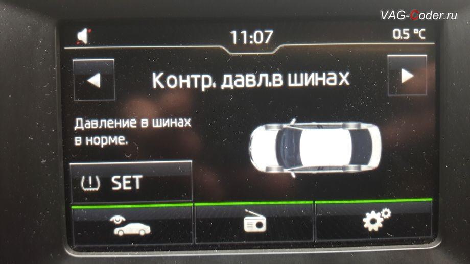 Skoda Rapid-2016м/г - активация функции косвенного контроля давления в шинах и меню управления (TMPS) от VAG-Coder.ru