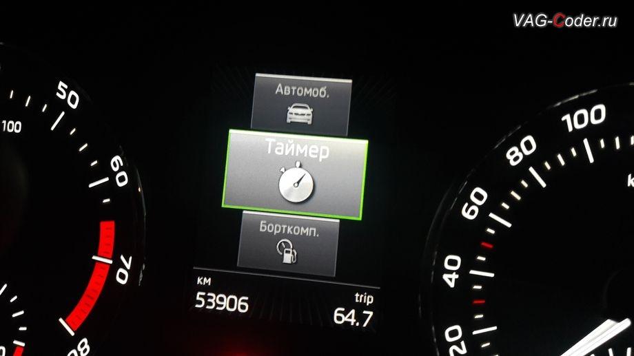 Skoda Octavia A7 Scout-2015м/г - активация дополнительного меню функции Таймер кругов в панели приборов от VAG-Coder.ru
