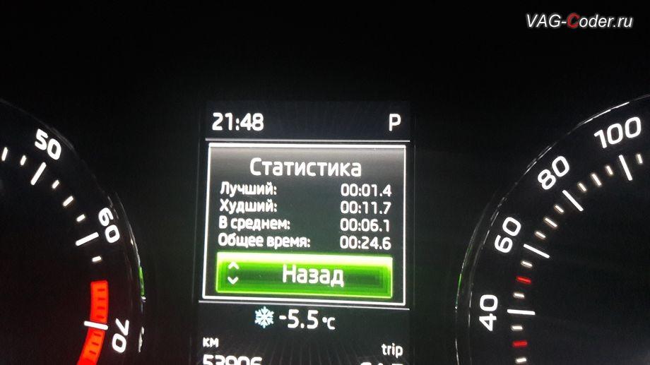 Skoda Octavia A7 Scout-2015м/г - отображение результатов Статистики меню функции Таймер кругов в панели приборов от VAG-Coder.ru