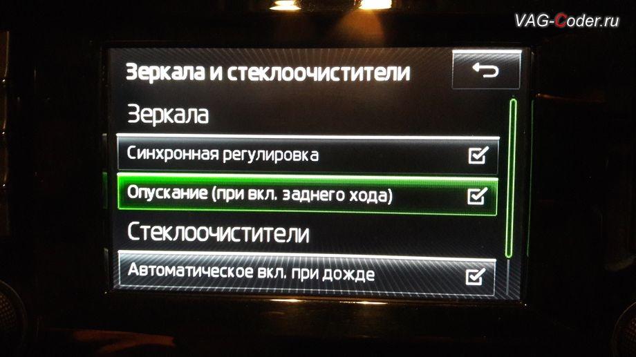 Skoda Octavia A7 Scout-2015м/г - активация функции опускания зеркала на стороне пассажира при движении задним ходом от VAG-Coder.ru
