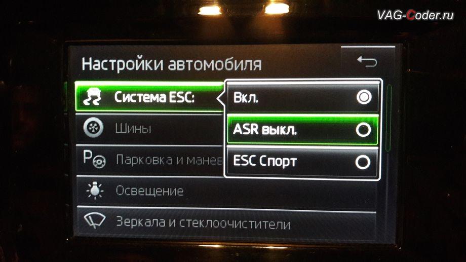 Skoda Octavia A7 Scout-2015м/г - модификация режима настроек меню функции ESC (стабилизации курсовой устойчивости) от VAG-Coder.ru