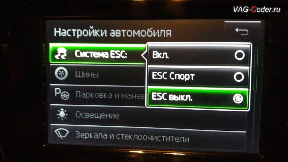 Skoda Octavia A7 Scout-2015м/г - активация режима ESC Спорт и полного отключения ESС выкл., модификация режимов работы функции ESC (стабилизации курсовой устойчивости) от VAG-Coder.ru