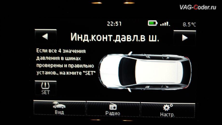 Skoda Octavia A7 Scout-2015м/г - активация функций системы косвенного контроля давления в шинах TMPS - Индикатор контроля давления в шинах от VAG-Coder.ru