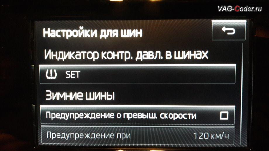Skoda Octavia A7 Scout-2015м/г - меню управления функцией системы косвенного контроля давления в шинах TMPS - Индикатор контроля давления в шинах от VAG-Coder.ru