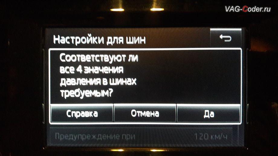 Skoda Octavia A7 Scout-2015м/г - меню справки и описания работы активированной функций системы косвенного контроля давления в шинах TMPS - Индикатор контроля давления в шинах от VAG-Coder.ru