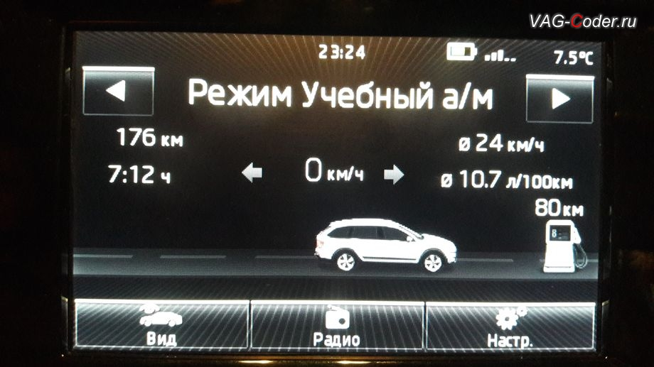 Skoda Octavia A7 Scout-2015м/г - активация отображения дополнительного меню Режим Учебный а/м с отображением скорости движения автомобиля в штатной магнитоле от VAG-Coder.ru