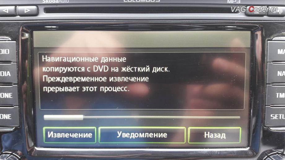 Skoda Superb-2012м/г - обновление навигационных карт на Columbus RNS510 от VAG-Coder.ru