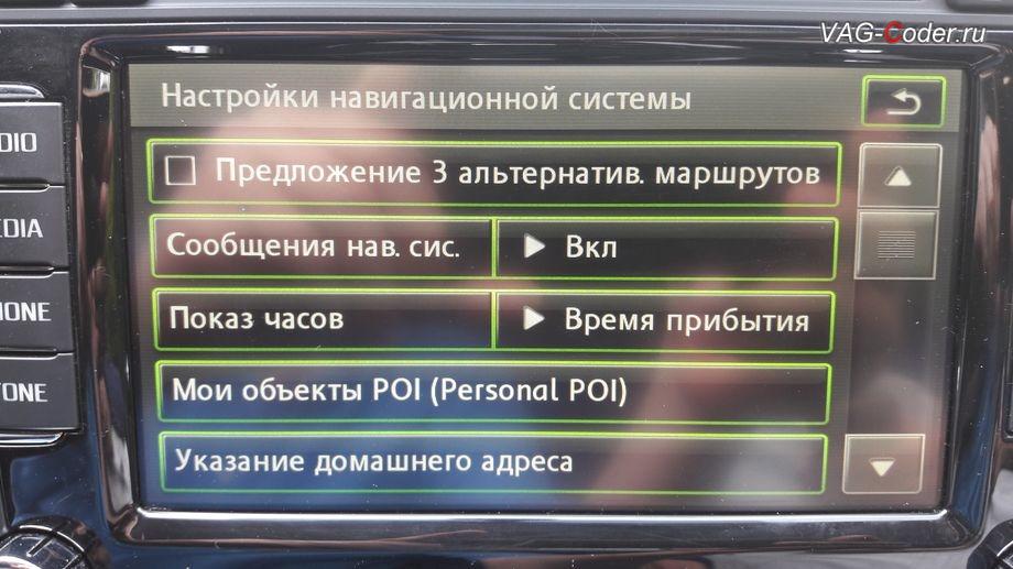 Skoda Superb-2012м/г - обновление персональных объектов POI на Columbus RNS510 от VAG-Coder.ru