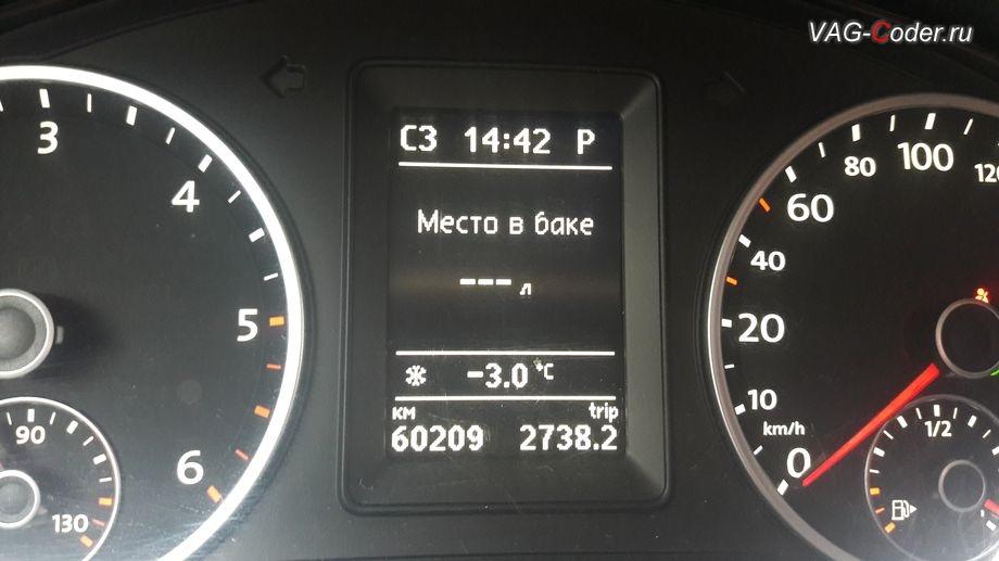 VW Tiguan-2012м/г - активация в панели приборов пункта отображения свободного Места в баке от VAG-Coder.ru