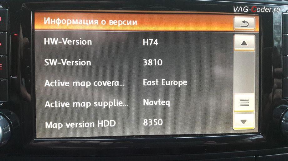 VW Touareg GP-2008м/г - устаревшая база навигационных карт на штатной медиасистеме RNS510 (Columbus) от VAG-Coder.ru