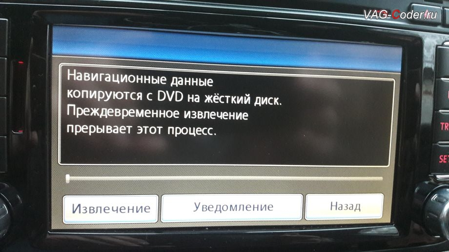 VW Touareg GP-2008м/г - процесс обновления навигационных карт на штатной медиасистеме RNS510 (Columbus) от VAG-Coder.ru