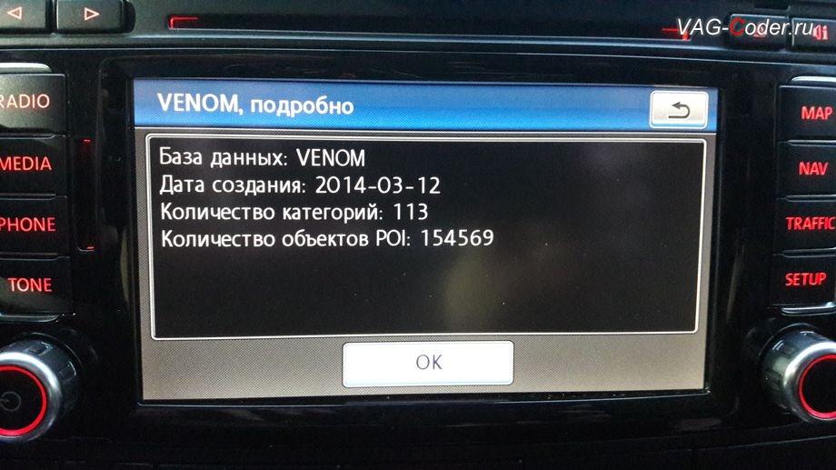 VW Touareg GP-2008м/г - устаревшая база персональных точек POI, обновление персональных точек POI на штатной медиасистеме RNS510 (Columbus) от VAG-Coder.ru