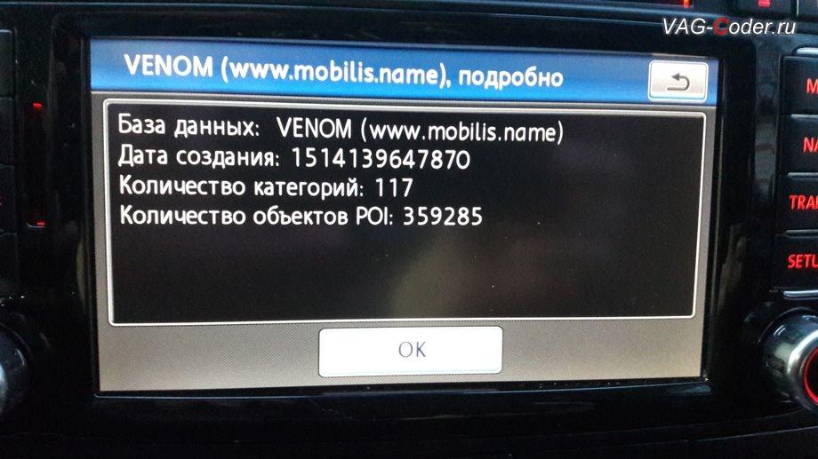 VW Touareg GP-2008м/г - обновление базы персональных точек POI на штатной медиасистеме RNS510 (Columbus) от VAG-Coder.ru