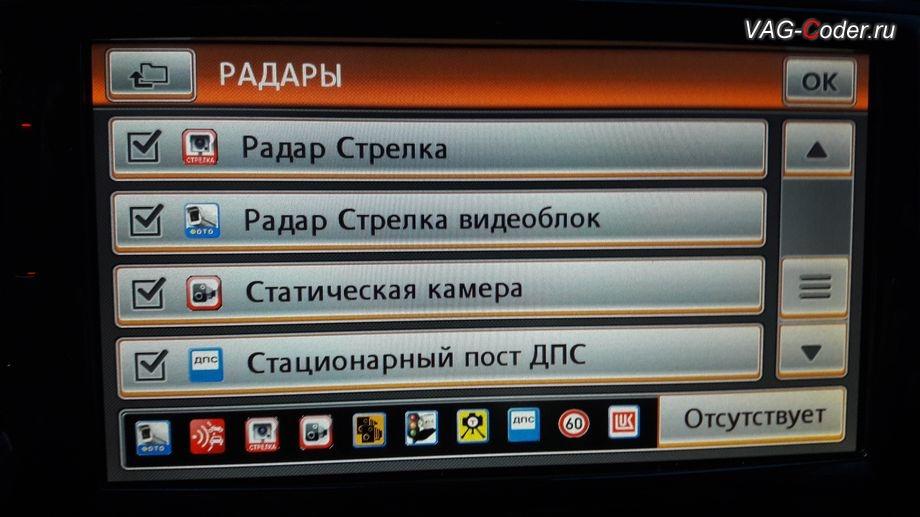 VW Touareg GP-2008м/г - выбор группы персональных точек POI на штатной медиасистеме RNS510 (Columbus) от VAG-Coder.ru