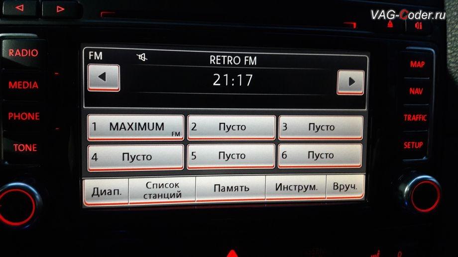 VW Touareg GP-2008м/г - стоковый стиль отображения меню в штатной магнитоле от VAG-Coder.ru