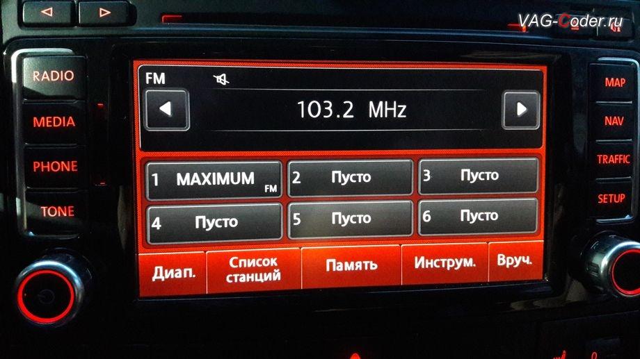 VW Touareg GP-2008м/г - модификация стиля отображения меню в штатной магнитоле от VAG-Coder.ru