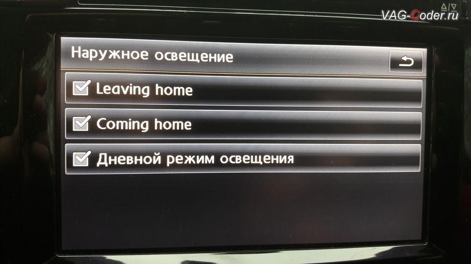VW Touareg NF-2012м/г - активация меню управления функции Дневной режим освещения в штатной магнитоле от VAG-Coder.ru