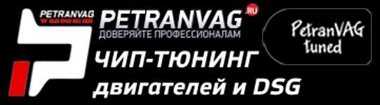Чип-тюнинг двигателей и DSG6/7 от PetranVAG Tuned
