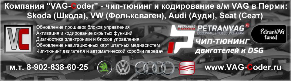 VAG-Coder.ru в Екатеринбург, Тюмень, Сургут в апреле 2017г