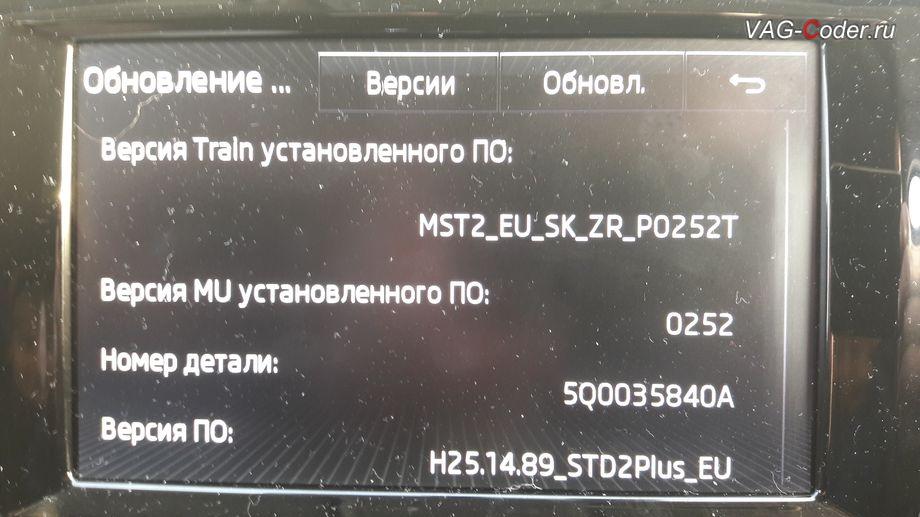 Skoda Octavia А7-1,8TSI-DSG7-2016м/г - обновление прошивки Bolero MIB2 от VAG-Coder.ru