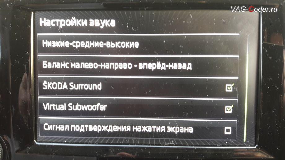 Skoda Octavia А7-1,8TSI-DSG7-2016м/г - разблокировка звука на Bolero MIB2 от VAG-Coder.ru
