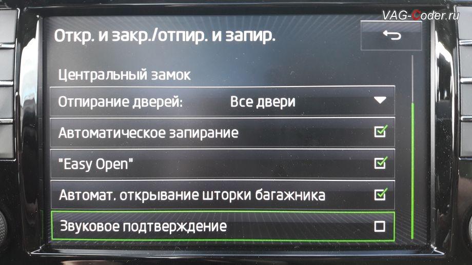 Skoda Superb 3 (Б8) Combi-2017мг - активация пункта меню Звуковое подтверждение от VAG-Coder.ru