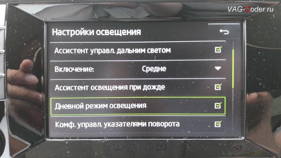 Skoda Superb 3 (Б8) Combi-2017мг - активация пункта меню Дневной режим освещения от VAG-Coder.ru