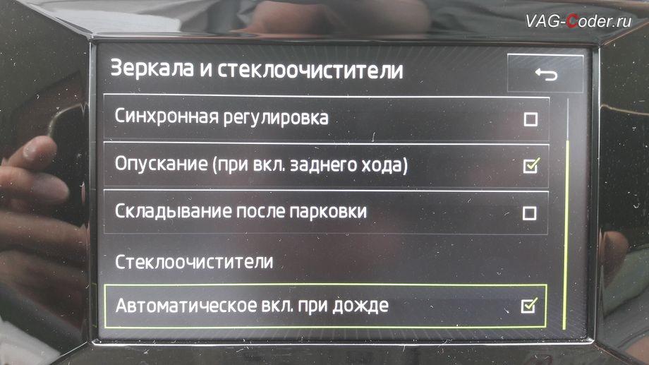 Skoda Superb 3 (Б8) Combi-2017мг - активация пункта меню функции Опускания зеркала при включении заднего хода от VAG-Coder.ru