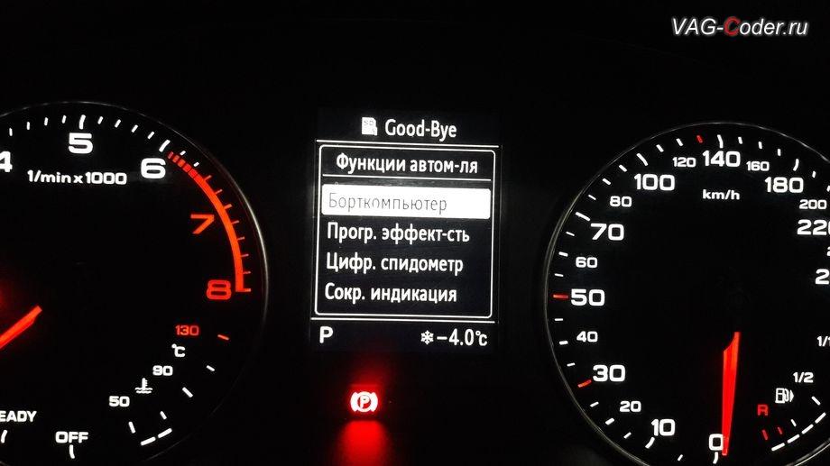 Audi A3(8V)-2016м/г - Активация скрытых пунктов меню в панели приборов на а/м Audi А3 платформы MQB (борткомпьютер, программная эффективность, цифровой спидометр, температура масла) от VAG-Coder.ru