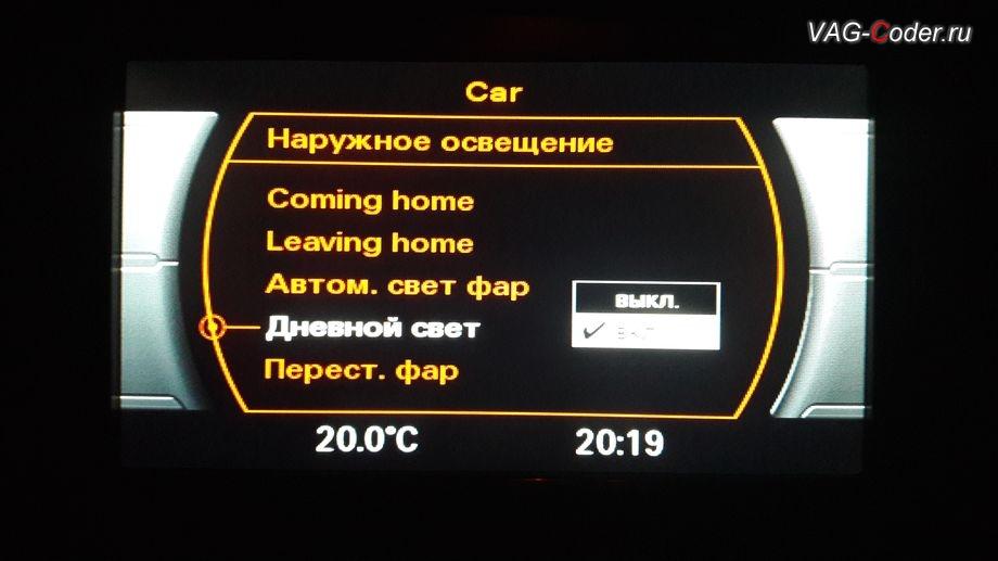 Audi Q5-2013м/г - активация в магнитоле MMI меню управления Дневным светом от VAG-Coder.ru