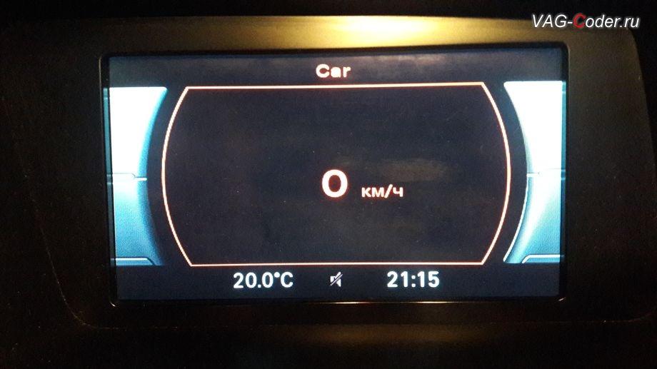 Audi Q5-2013м/г - активация в магнитоле MMI отображения скорости движения от VAG-Coder.ru