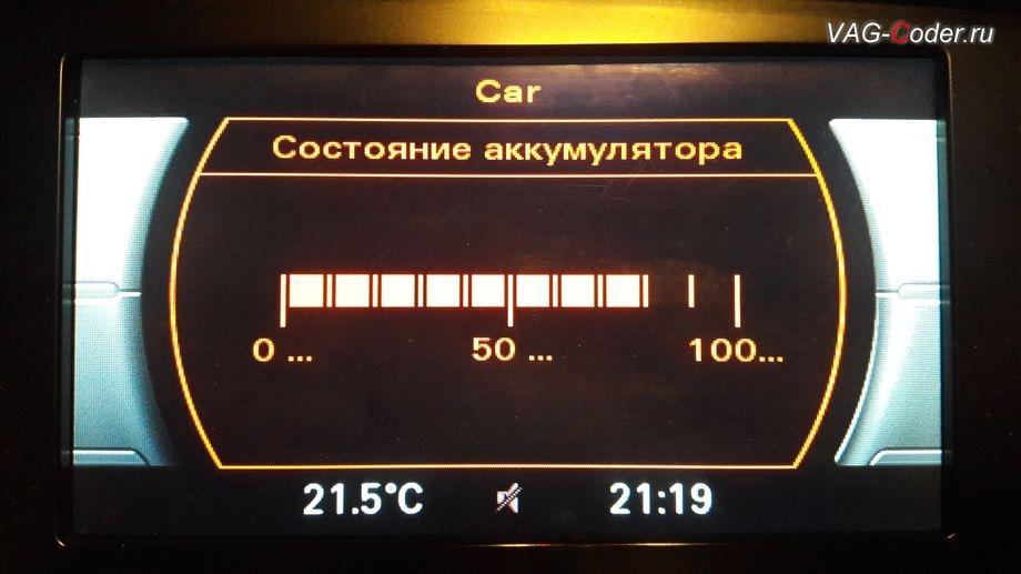 Audi Q5-2013м/г - активация в магнитоле MMI отображения состояния аккумулятора от VAG-Coder.ru