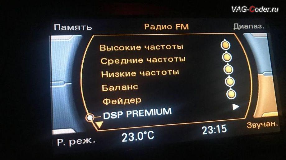 Audi Q5-2013м/г - активация в магнитоле MMI меню улучшенного звучания DSP Premium от VAG-Coder.ru