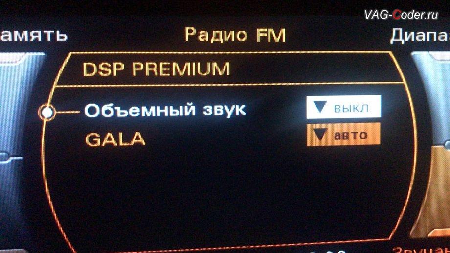Audi Q5-2013м/г - активация в магнитоле MMI меню настроек улучшенного звучания DSP Premium - Объемный звук и функции GALA от VAG-Coder.ru