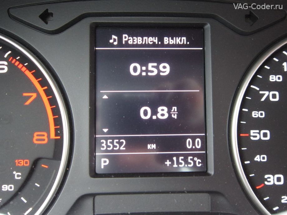 Активация функций бортового компьютера на Audi A3 (8V) от VAG-Coder.ru