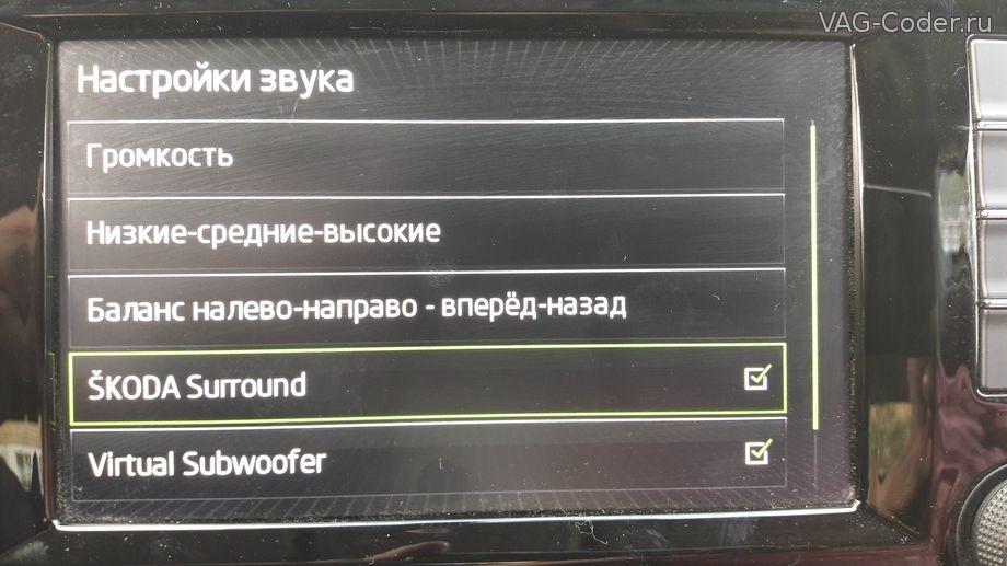 Активация Skoda Surround + Virtual Subwoofer в Bolero от VAG-Coder.ru