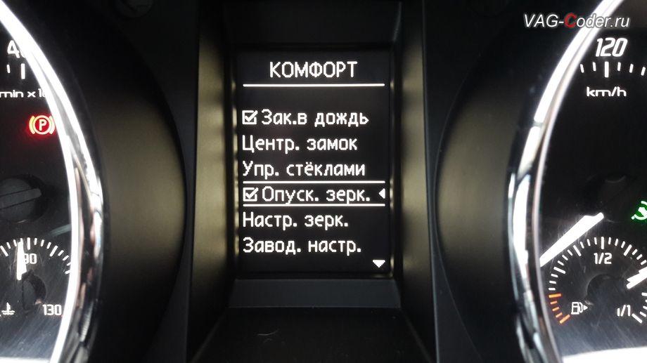 Skoda Yeti-2015м/г - активация функции опускания зеркала на стороне пассажира при включении заднего хода от VAG-Coder.ru