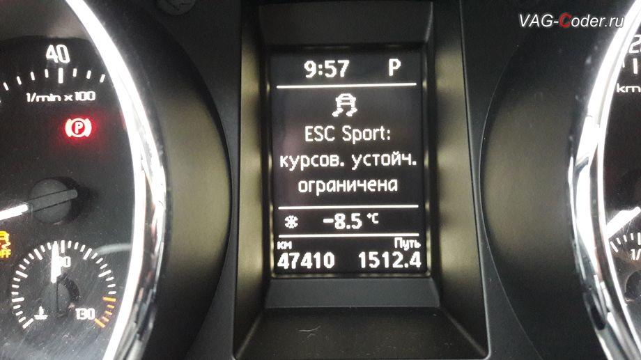 Skoda Yeti-2015м/г - модификация режима настроек функции ESC-Sport (стабилизации курсовой устойчивости) от VAG-Coder.ru