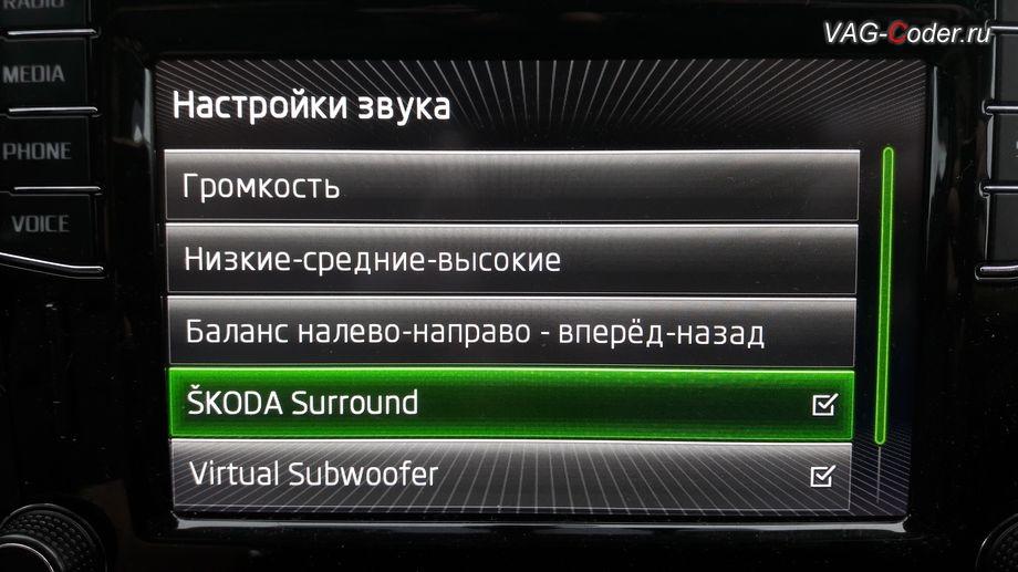 Skoda Yeti-2015м/г - программная разблокировка звуковых ограничений и тонкая настройка звучания штатной магнитолы с активацией дополнительных меню SKODA Surround и Virtual Subwoofer от VAG-Coder.ru