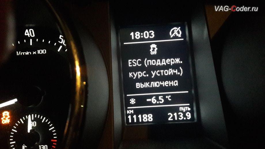 Skoda Yeti-2017м/г - модификация режима настроек функции ESC-Off (стабилизации курсовой устойчивости) от VAG-Coder.ru