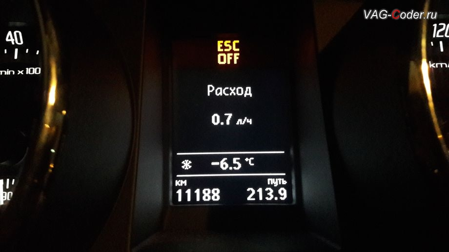 Skoda Yeti-2017м/г - активация режима ESC-Off (стабилизации курсовой устойчивости) от VAG-Coder.ru