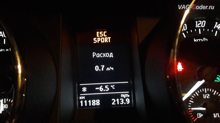 Skoda Yeti-2017м/г - активация режима ESC-Sport (стабилизации курсовой устойчивости) от VAG-Coder.ru