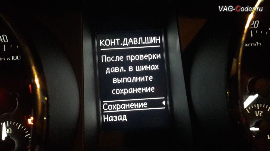 Skoda Yeti-2017м/г - активация функции системы косвенного контроля давления в шинах (TMPS) от VAG-Coder.ru