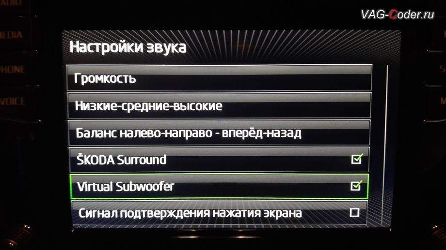 Skoda Yeti-2017м/г - программная разблокировка звуковых ограничений и тонкая настройка звучания штатной магнитолы с активацией дополнительных меню SKODA Surround и Virtual Subwoofer от VAG-Coder.ru