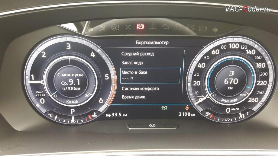 VW Tiguan-2017мг - активация и кодирование функций от VAG-Coder.ru