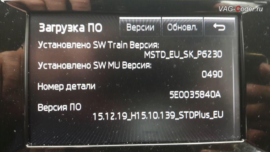 Skoda Octavia А7-2014мг - обновление прошивки магнитолы Bolero MIB1 от VAG-Coder.ru