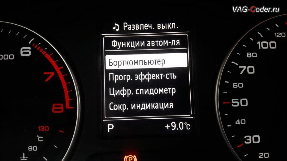 Audi A3(8V)-2014м/г - активация бортового компьютера и кодирование функций от VAG-Coder.ru